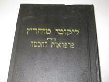 Hebrew BRESLOV LIKUTE MOHARAN with commentary Parperaot Lechochma