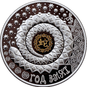 Belarus 2012, THE YEAR OF THE SNAKE Lunar, 20 rubles, 1 oz Silver Cubic zirconia