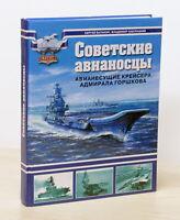 флот Navy - Советские авианосцы - Soviet aircraft carriers - 2007