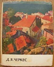 Cherkes D. Soviet USSR Russian painting Catalog 1965