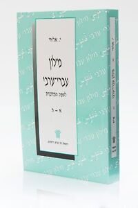 Hebrew - Arabic Dictionary : Colloquial Palestinian Arabic Paperback