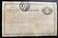 1896 Kobe Japan Postal Stationery Postcard Cover To Hamburg Germany