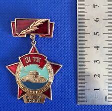 Soviet Rare medal badge Veteran armored troops of the 31st Vyslensky Tank Corps