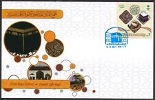 Saudi Arabia King Abdulaziz Complex for Holy Ka`aba Covering Card 2017 FDC