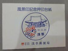1959 Japan Postal Stationary