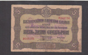 5 LEVA VG BANKNOTE FROM BULGARIA WITH A YUGOSLAVIAN MILITARY STAMP 1918 CCA.