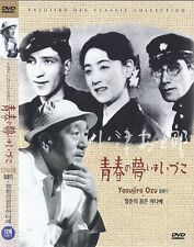 Where Now Are the Dreams of Youth (1932) Yasujiro Ozu (Silent) Dvd New *Fast Sh*