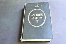 Vintage- Anne and Serge Golon-Angelica-Roman -1991 Russian Book.