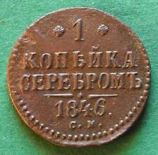 Russland 1 Kopeke 1846 CM Suzun selten nswleipzig