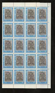 NEPAL 1971 SHIVA STATUE 50p FULL MINT SHEET of 35