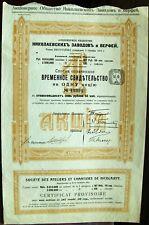 Russian 187.5 Rubles bond Factories & Shipyards of Nikolaev 1913 Provisional cer