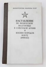 1987 Physical Trainings in Soviet Army & Navy Textbook Manual Russia Instruction