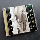 B1 - Chinese Chaozhou String Music 潮州铉丝乐 HUGO CD Hong Kong