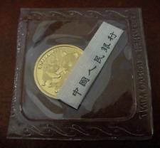 China 2005 Gold 1/10 oz Panda 50 Yuan Original Mint Sealed BU