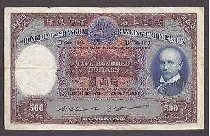 HONG KONG  500 $  1952  P#179b   rare