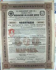 Nicolaev Russian Nikolaev Railroad 125 Rubles bond dated 1869