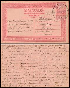 TURKEY - ADANA 1909, OTTOMAN SCARCE STATIONERY CARD TO GERMANY.    #Z15