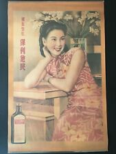 VINTAGE POLYTAMIN TONIC CHINESE ADVERTISEMENT POSTER