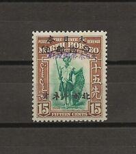 "NORTH BORNEO ""Jap Occ"" 1944 SG J28A MINT Cat £450 . CERT"