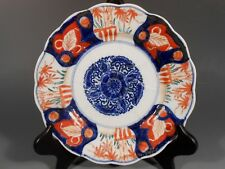 Japanese Japan Imari Porcelain Plate Foliates Decor & Relief Center ca. 19th c.