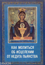 1994 HOW TO PRAY FOR HEALING FROM ILLNESS OF ALCOHOLISM in Russian