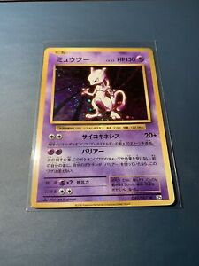 MEWTWO 049/087 HOLO -near mint / mint- Japanese pokemon  card cp6