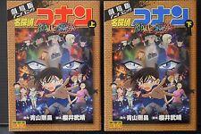 JAPAN Detective Conan: The Darkest Nightmare Film Comic (Manga) 1+2 Complete Set