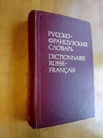 Russe-Français Dictionnaire  Russian-French  Dictionary  5000 words terms 1983