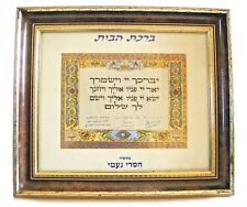 Jewish Home Blessing in Hebrew Rabbi OVADIA YOSEF Signature Gilded Framed LARGE