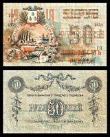 AZERBAIJAN RUSSIA BAKU S733a   / 50 RUBLES 1918 BANKNOTE, VERY RARE !