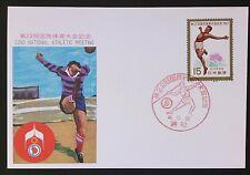 JAPAN MK 1967 SPORT ATHLETIC MEETING MAXIMUMKARTE CARTE MAXIMUM CARD MC CM c8894
