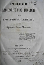 Russia.old Russian religious  book
