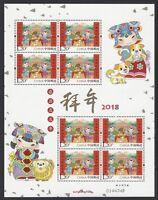 CHINA 2018 -2  拜年 四 Mini S/S New Year of Dog Greeting Stamps