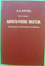 RUSSIAN emigre book - F.Aristov Karpato-Russkie Pisateli, USA 1977