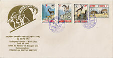 Ethiopia: 1990: Endangered Species - Walia Ibex  FDC