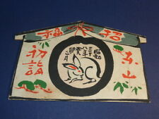 Japanese Vintage Paper Lucky Prayer Board