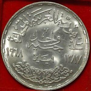 "EGYPT 1 POUND 1973 ASWAN  ""DAM"" FAO SERIES  F.A.O. SILVER UNC"