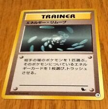 Japanese Pokemon Squirtle Intro Video Deck ENERGY REMOVAL Trainer (19) Card