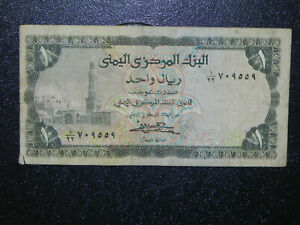 Yemen 1 Rial Banknote 1983 P-16B Circulated Al Baqiliyah Mosque JCcug ax151
