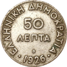 Greece 50 Lepta 1926 B KM#68 Brussel Mint - Athena (2883)