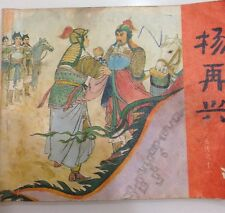 Vtg Chinese General Yue Fei Warrior Soldier Comic Book 说岳全传 #11 杨再兴 1984
