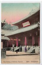 MAIN BUILDING OF SOFUKUJI, NAGASAKI: Japan postcard (C55624)