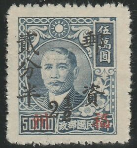 *1949 surch 2 1/2 on $50000 Foochow used SYS silver yuan stamp