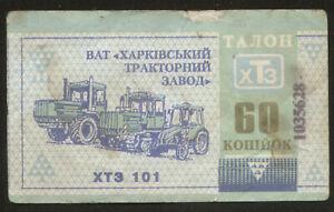 Ukraine Kharkov (ХТЗ 101) 60 kopeks (1998) Fine Local issue Ryabchenko 9603