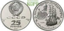 R892) RUSSLAND 25 Rubel 1991 - Neu-Archangelsk - Palladium