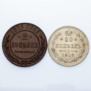 1916 Russia 2 Kopek (AU) & 20 Kopek (VF) Lot of 2 Coins