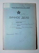 Archival personal file of officer Red Army NKVD (KGB) Captain WW II war
