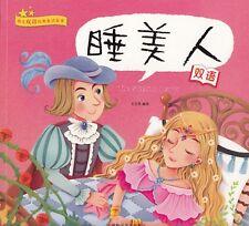 Bilingual English - Mandarin Chinese - Story Book - Sleeping Beauty