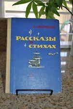1975 S.Marshak Poetical Stories in Russian/ Маршак С. Рассказы в стихах.