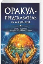 In Russian book - Oracle for every day - Оракул-предсказатель на каждый день